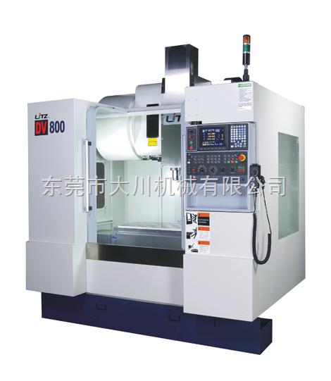 台湾丽驰机械DV-800立式加工中心