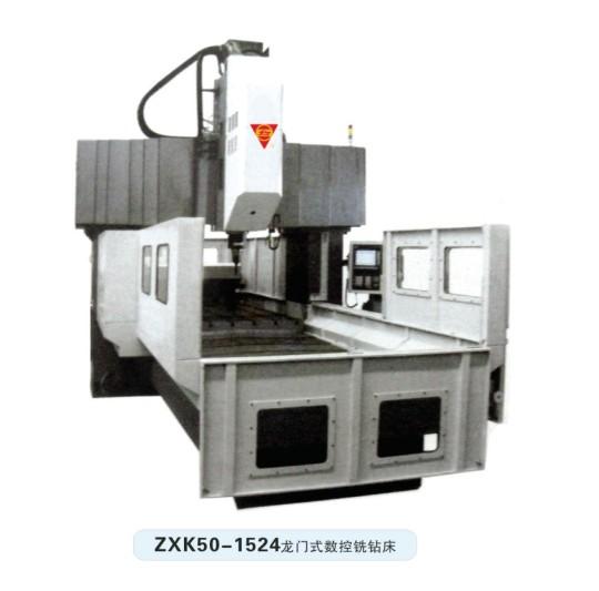 ZXK50-1524龙门数控钻铣中心机床