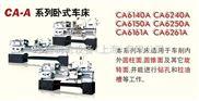 沈阳机床厂手动车床CA6140A