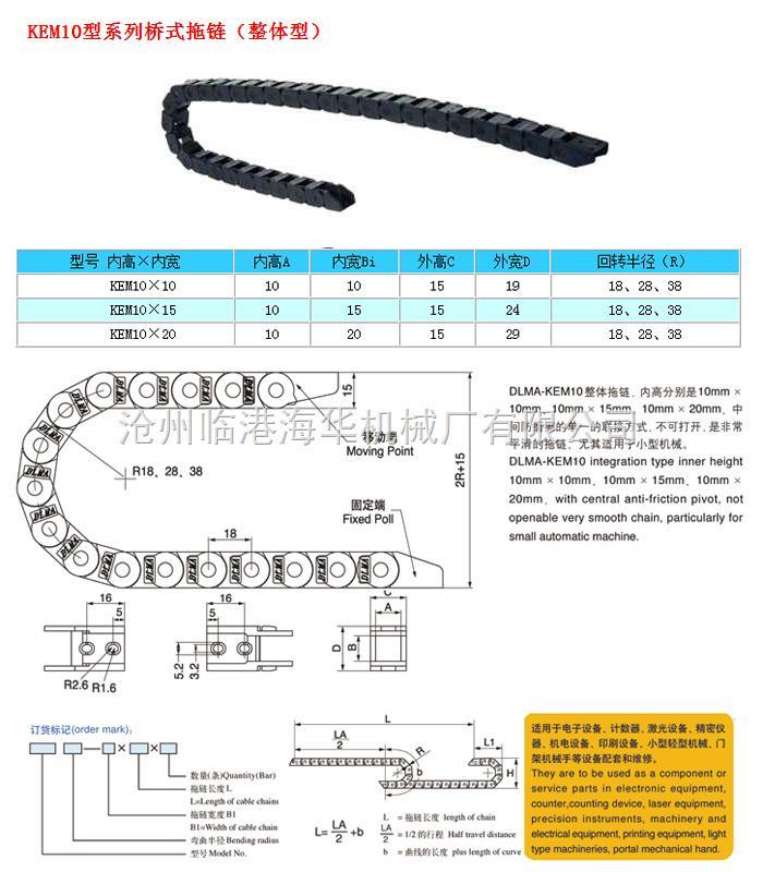 加强型拖链|加强型塑料拖链-海华机械出品