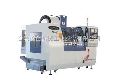 台湾益全立式加工中心 M660/HM1100