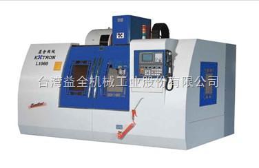 台湾益全立式加工中心 L1060A/L1020