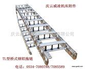 TLS型钢铝拖链/TLA型桥式金属拖链