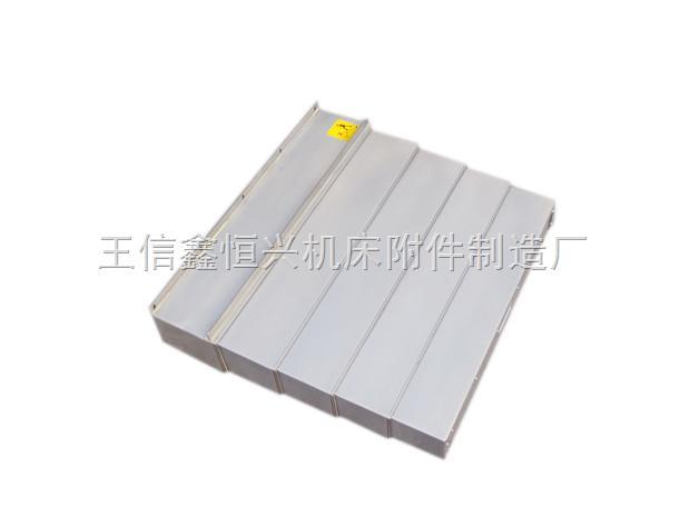 小巨人机床护板 小巨人机床导轨防护板