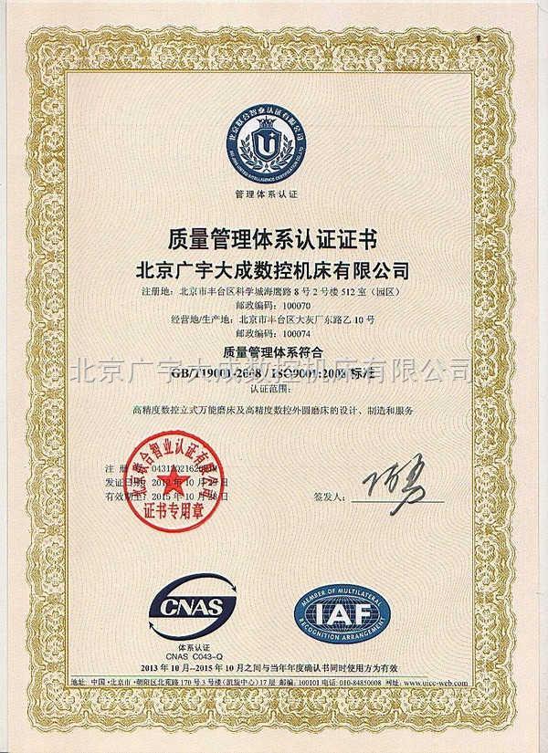 质量体系认证IS09001