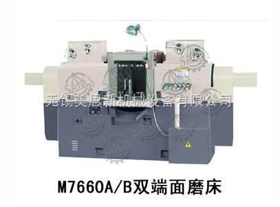 m7650a卧轴贯穿式双端面磨床价格 立轴双端面磨床 jht210双面铣