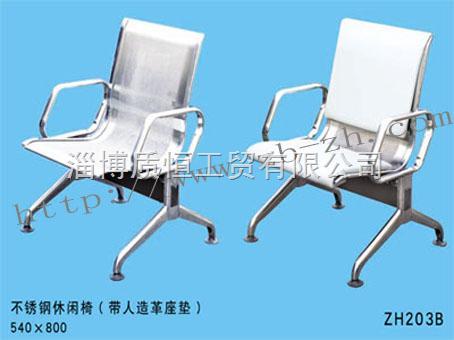 不锈钢休闲椅(带人造革坐垫)ZH-203B