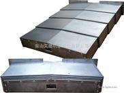 镗床钢板防护罩、落地镗床钢板防护罩