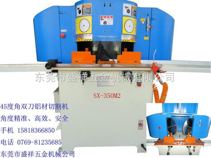 专业45度角双刀铝型材切割机,PVC型材切割机,超薄灯箱、厨柜封边、空调出风口型材切割机