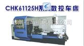 CHK61125H系列数控车床