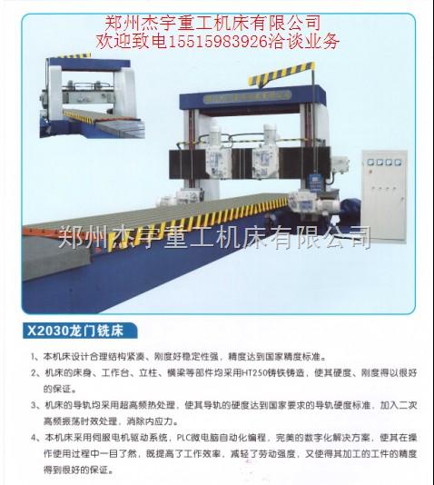 齐二机械的6140万能铣床的电路图