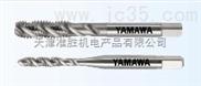 万博体育官网登录YAMAWA代理镀钛挤压丝攻丝锥