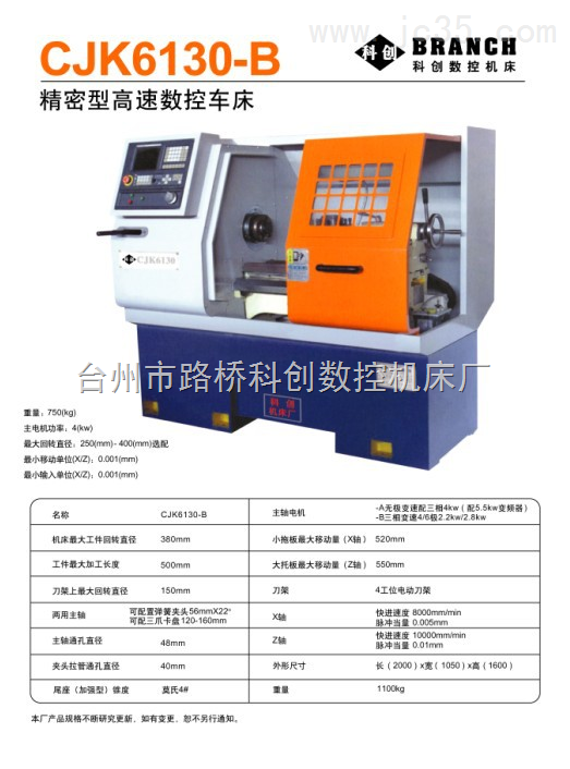 步进系统CJK6130-B