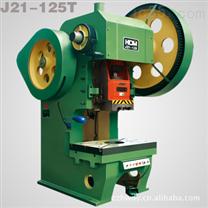 J21-125T冲床及冲床配件