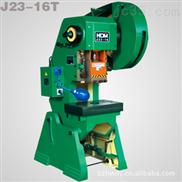 J23-16T冲冲床,16吨冲床