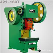 供应标J21-160T冲床-冲床配件