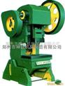 河南冲床J23-100T冲压机 大型小型冲床郑州神达制造