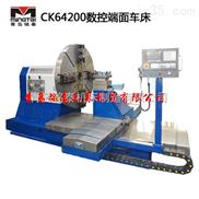 竞技宝重型端面车床CK64200-1000