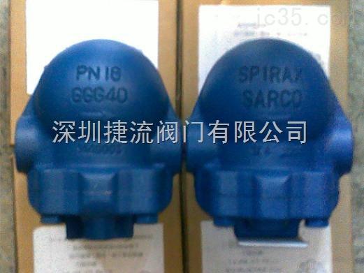斯派莎克FT14浮球式蒸汽疏水阀