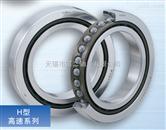 电主轴轴承H7002C 2RZ P4 HQ1|高精密|超转速