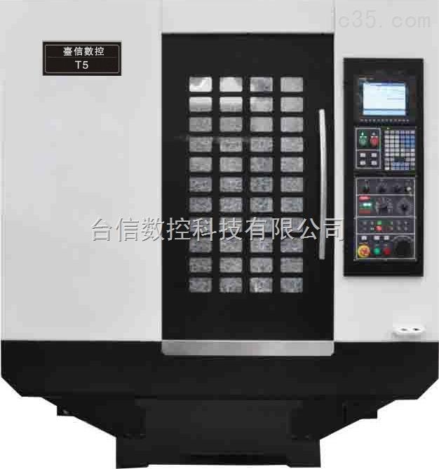 数控加工中心台信T5立式钻攻机