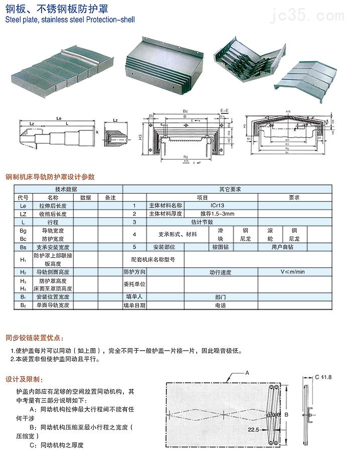 专业定做数控机床钢板防护罩