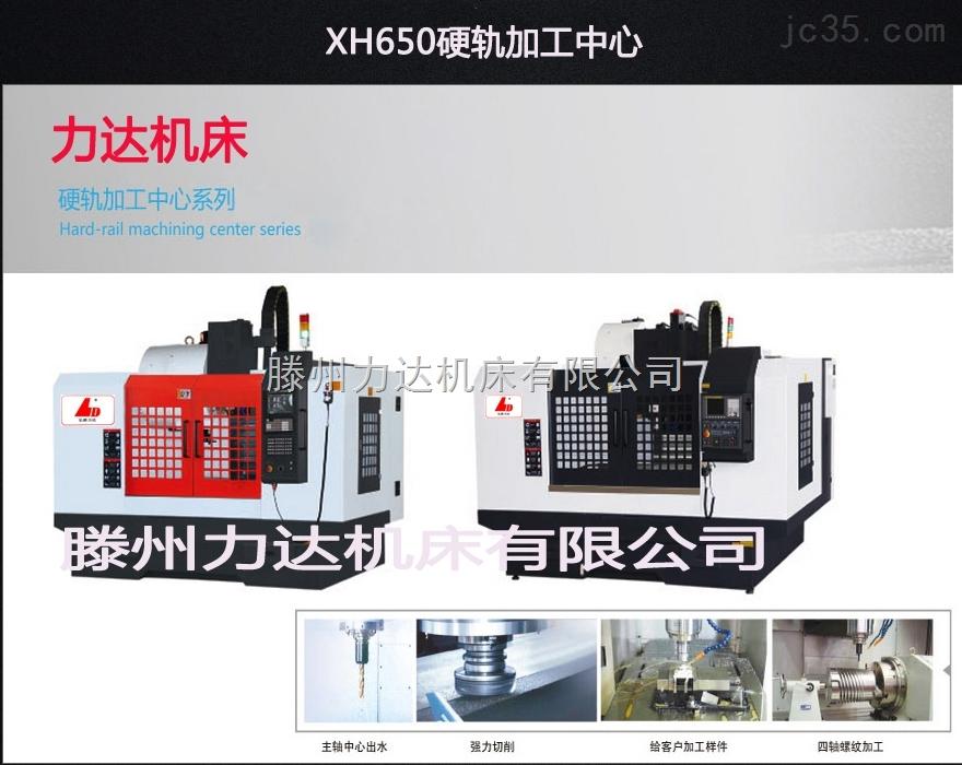 XH650线规(硬规)加工中心