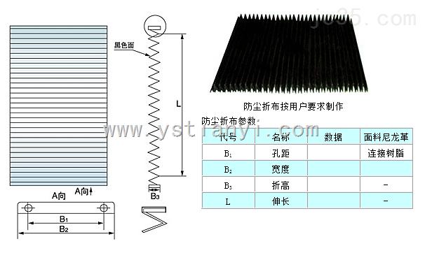 济南导轨风琴式防护罩