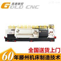 高德数控CWK6180重型数控车床 高速精密卧式车床6180
