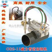 奥焊CG2-11磁力管道切割机