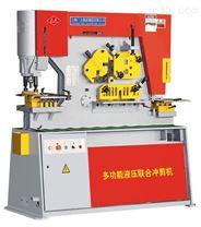 厂家直接供应上海三立多功能联合冲剪机