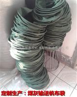 矿用耐磨除尘伸缩软连接,加厚帆布