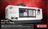 VF-7 40 立式数控加工中心40-锥度标准产品