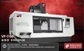VF-7 50立式数控加工中心  50-锥度标准产品
