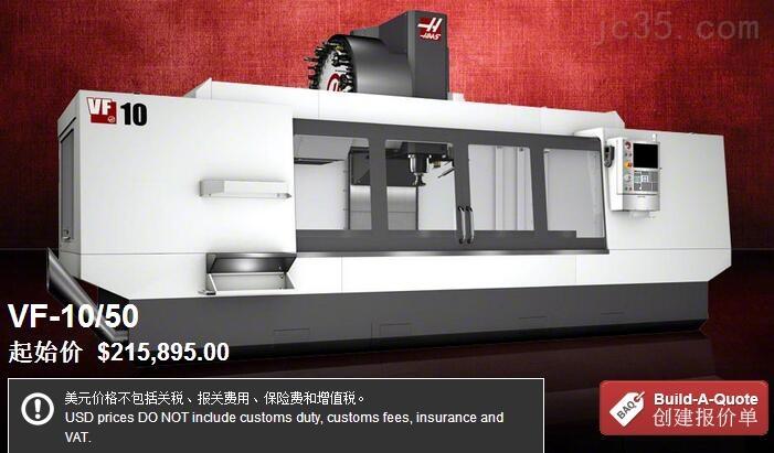 VF-10 50立式数控加工中心  50-锥度标准产品