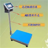 云南100公斤智能滚筒秤,100kg/10g可自动保存记录带滚筒电子秤