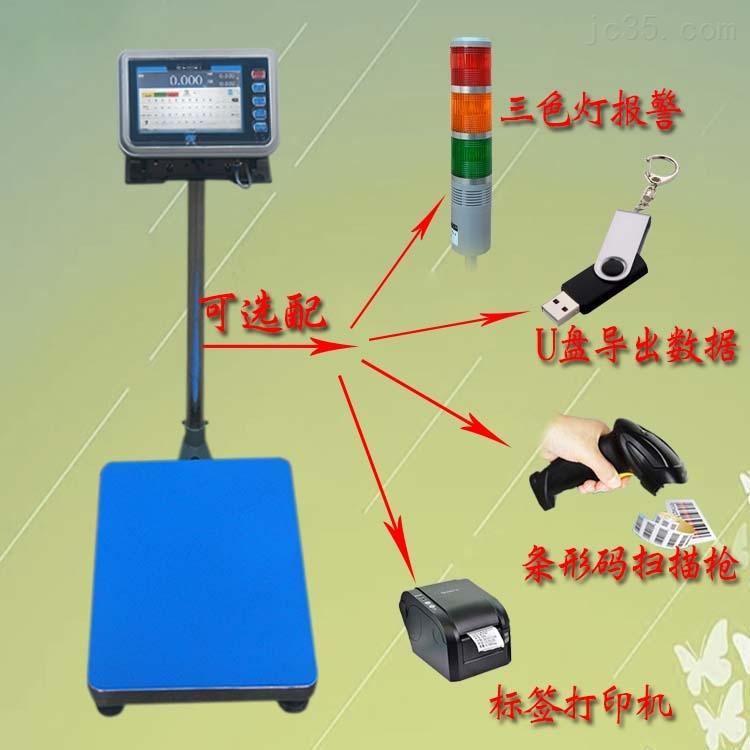 温州报警电子秤称,1.5kg可带打印带报警功能电子秤价钱