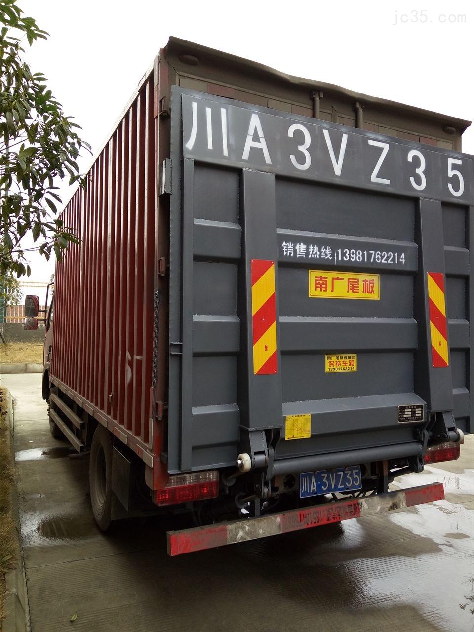 南广机械汽车尾板-汽车尾板/及生产厂家销售信息