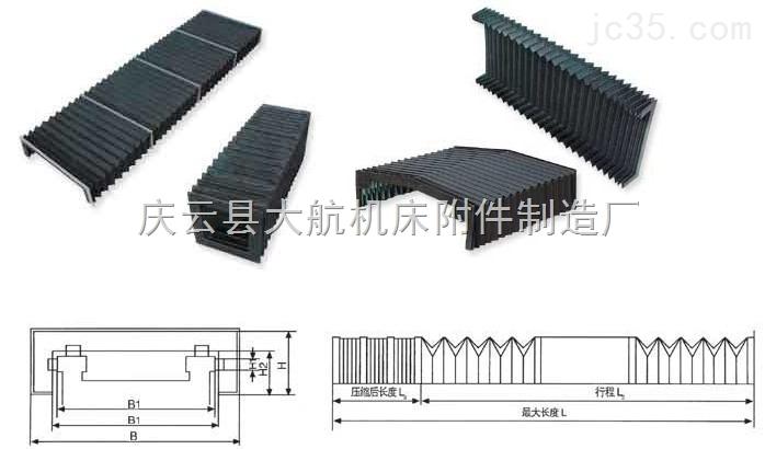 折叠式风琴防尘罩厂家