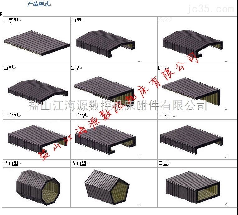 JQ-ZCK32自动车床防护罩