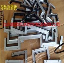 铝合金机床刮屑板设计参数