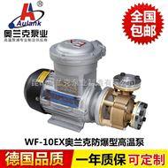 EX系列(防爆)高温热油循环泵