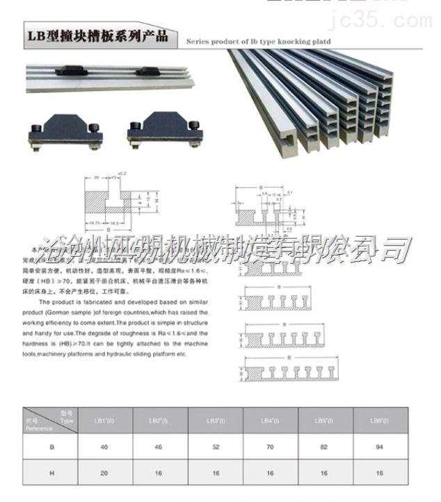 亚明专业生产销售LB型撞块槽板