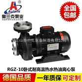 RGZ系列(流速快)高温离心泵