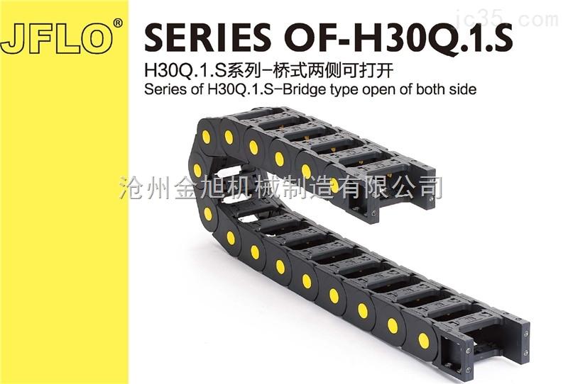 厂家供应台北20*75桥式塑料拖链