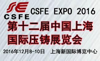 2016第十二届中国上海国际压铸展览会