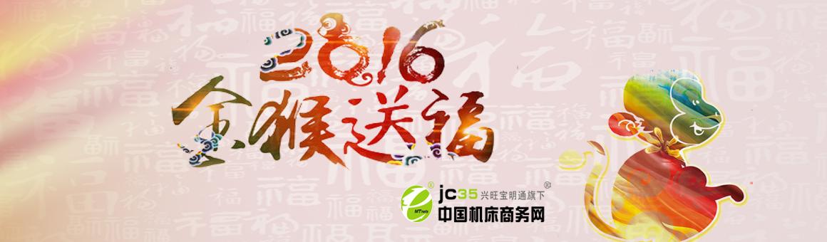 2016中国188bet商务网猴年送福