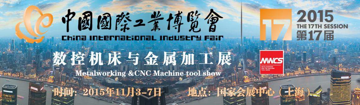 2015中国工博会专题