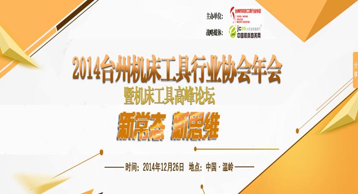 2014臺州機床工具行業協會年會專題