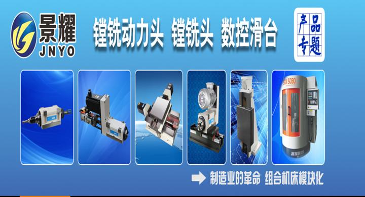 台州景耀数控镗铣动力头、镗铣头、数控滑台产品专题
